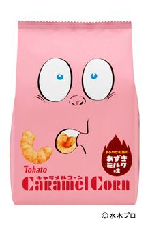 Caramel Corn - Mizuki Shigeru