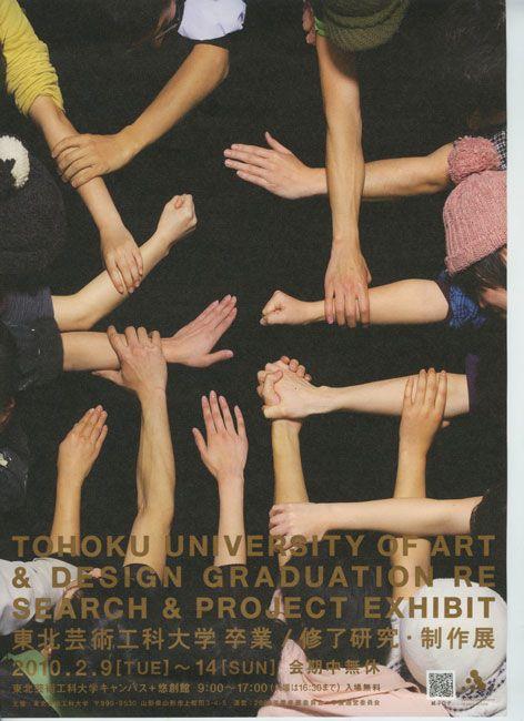 TOHOKU UNIVERSITY OF ART & DESIGN GRADUATION RESEARCH & PROJECT EXHIBIT 東北芸術工科大學 卒業 / 修了研究・製作展 : アートニュースリリース -ホルベインがお屆けしています