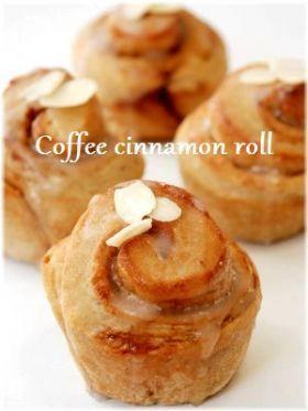 「コーヒーシナモンロール」いたるんるん   お菓子・パンのレシピや作り方【corecle*コレクル】