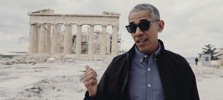 ΑΠΟΧΑΙΡΕΤΙΣΜΟΣ ΣΤΗΝ ΕΛΛΑΔΑΜε ένα βίντεο που ανέβασε στο Facebook, ο Αμερικανός Πρόεδρος Μπαράκ Ομπάμα, με φόντο την Ακρόπολη στέλνει το δικό του μήνυμα και αποχαιρετά οριστικά την Αθήνα.Κατηγορία:Κόσμος