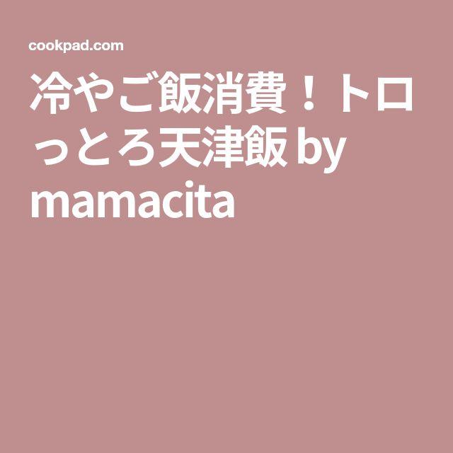 冷やご飯消費!トロっとろ天津飯 by mamacita