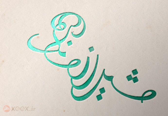 تایپوگرافی و لوگوی شیراز سانگ | طراحی لوگو و آرم بصورت تخصصی ...تایپوگرافی و لوگوی شیراز سانگ: Logo