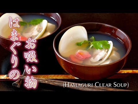 ▶ How to Make Hamaguri Clear Soup (Osuimono) はまぐりのお吸い物の作り方 - OCHIKERON - CREATE EAT HAPPY - YouTube