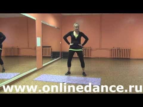 Танцы для девушек и женщин. Урок 1 - YouTube