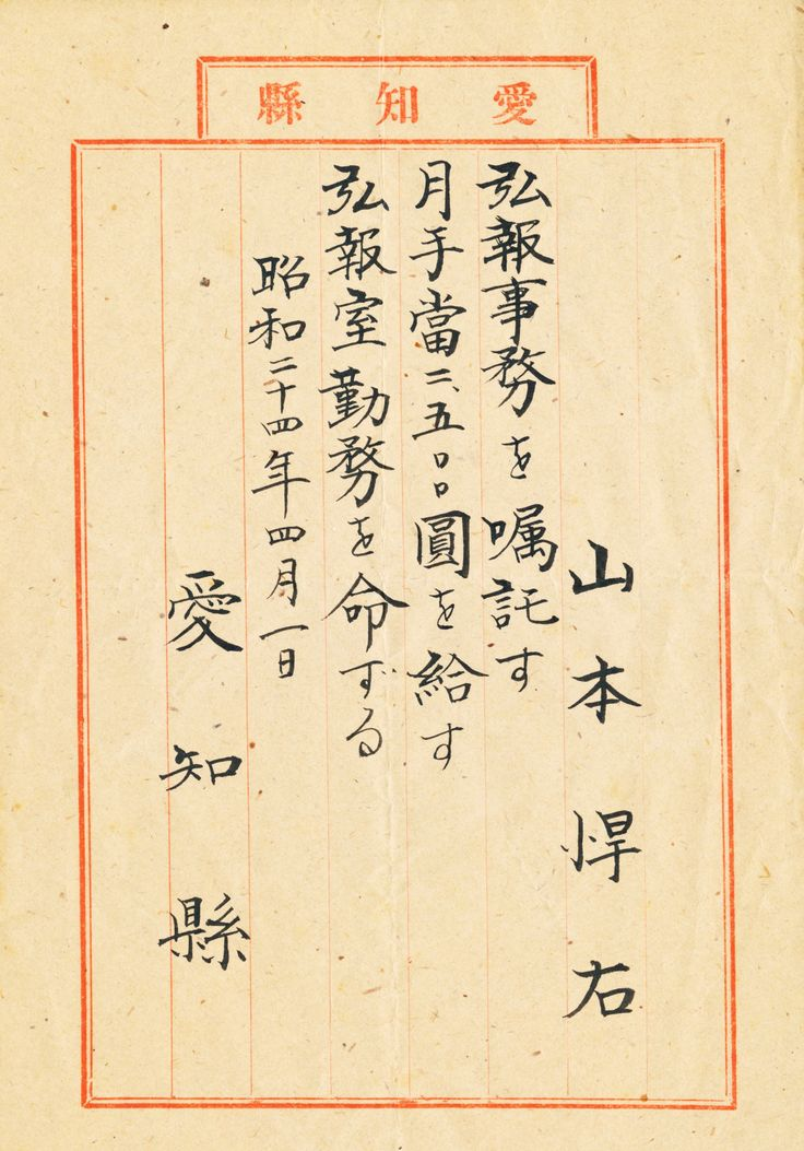 Written Appointment of Aichi Prefectural Government to Kansuke Yamamoto on 1st April 1949. 山本悍右 広報室勤務を命ずる 愛知県 昭和24年4月1日