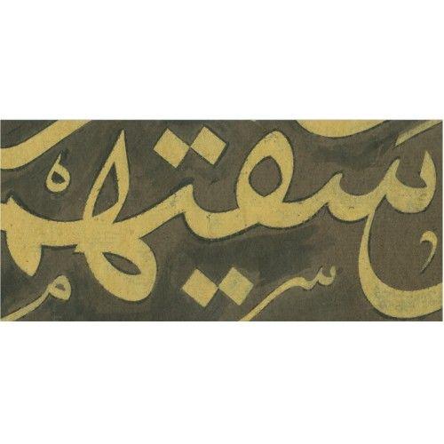 celi sülüs zırnık kalıp yazı, Sami Efendi Hamidiye Çeşmesi Yıldız Sarayı, ebat: 48 x 27cm (aslı ebadındadır)