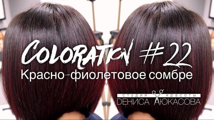 Coloration #22 Красно-фиолетовое сомбре