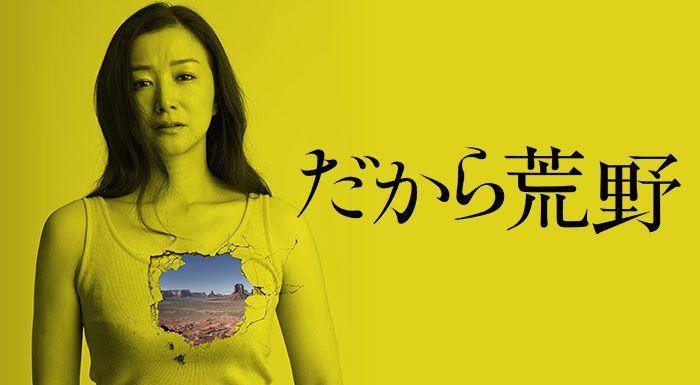 プレミアムドラマ「だから荒野」   NHKドラマ