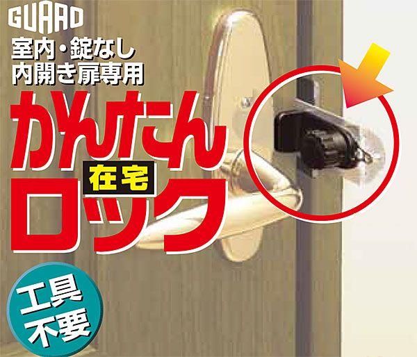室内の鍵のないドアに鍵をしたいときに最適 工事もいりません かんたん在宅ロック あんしん 防犯 ドア