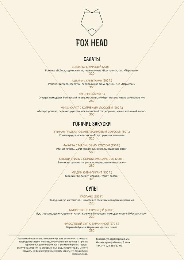 Шаблон для формления меню кафе, выполненный в теплых пастельных тонах. Дизайн подойдет как для составления меню десертов, так и основных блюд, завтраков, ланчей и т.д. Названия блюд дополнительно выделены цветом.