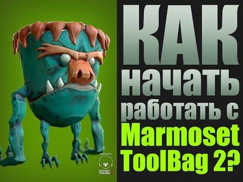 Marmoset Toolbag 2 - KIWIK - YouTube