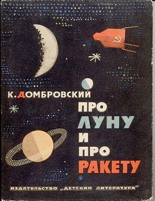 """Russisches Weltraumbuch von 1964: """"Über den Mond und über Raketen"""""""
