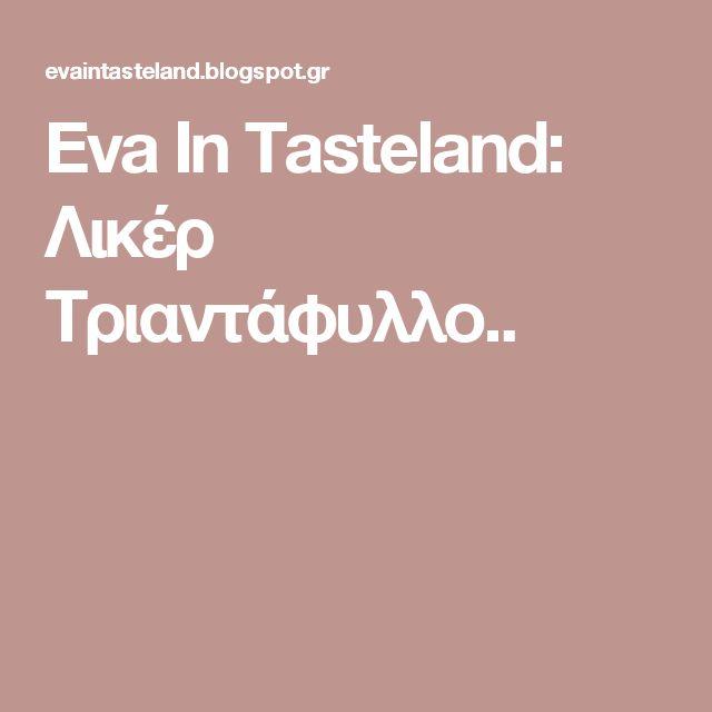 Eva In Tasteland: Λικέρ Τριαντάφυλλο..