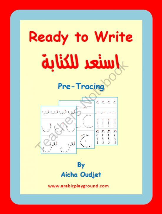 write arabic alphabet online pre-k