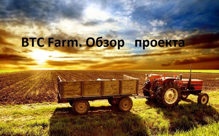 BTC Farm. Обзор проекта