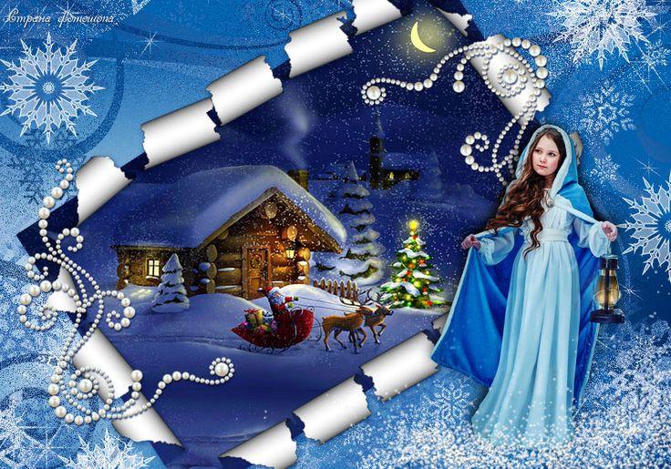 Коллаж «Новогоднее настроение» урок от Страна Фотошопа. Обсуждение на LiveInternet - Российский Сервис Онлайн-Дневников
