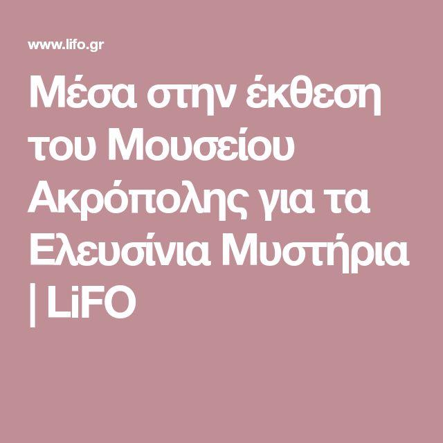 Μέσα στην έκθεση του Μουσείου Ακρόπολης για τα Ελευσίνια Μυστήρια | LiFO