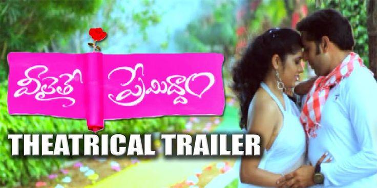 Watch: Veelaithe Premiddam Movie Theatrical Trailer.