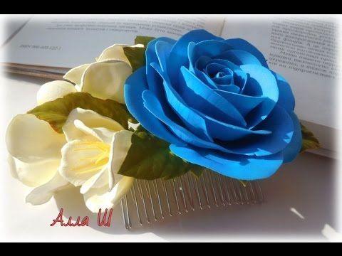 """МК Цветы из фоамиран """" Гребень с цветами из фоамирана"""" Часть 1 - YouTube"""