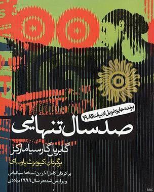 cien años de soldedad en idioma persa, algunas ediciones, en otro idioma, traducen incluso el nombre del autor, lo que hace dificil identificarlo para hispanoparlantes