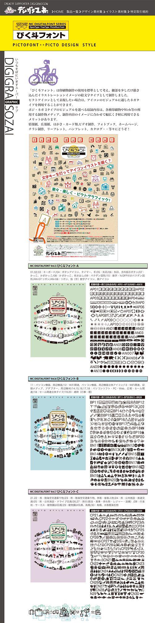デジグラ工房・ピクトフォント製品紹介のWebページ-2:ピクトフォント(製品名:MC DIGITAL FONT・ぴく斗フォント):ピクト系のイラストをテキストとして入力出来る絵文字フォントです。 WebSite・http://e-digigra.com/EP_Webdata/PictoABC_html/PICTO_1p.html #design #pictogram #printing #dtp #opentype font #TrueType font #picto font #graphic #font #web site #web font #DIGIGRA PICTURE #デジグラ工房 #MC DIGITAL FONT
