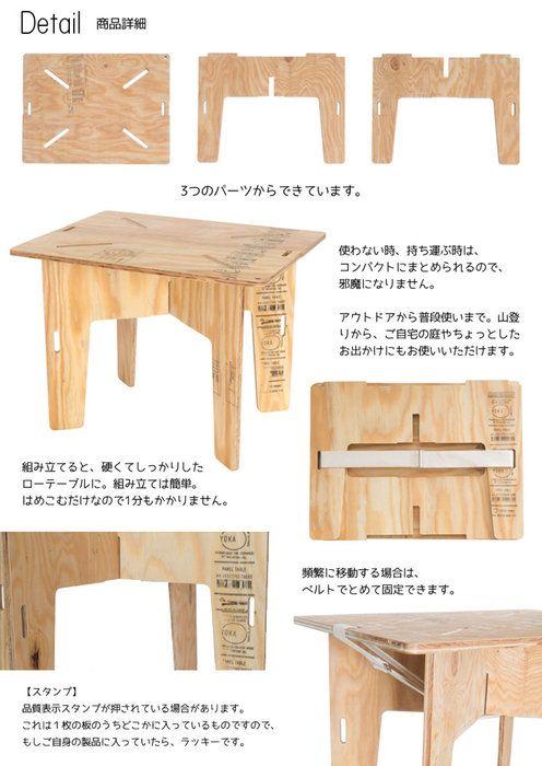 YOKAヨカPANELTABLE折りたたみテーブル木製<塗装済み職人仕上げ>(PANELFURNITUREシリーズ)ローテーブル/アウトドア/ミニテーブル