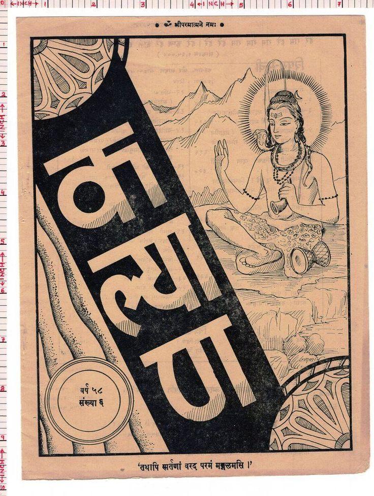 Lord Shiva Hindu Religion Mythology Art God Vintage India Kalyan Print #50881   eBay