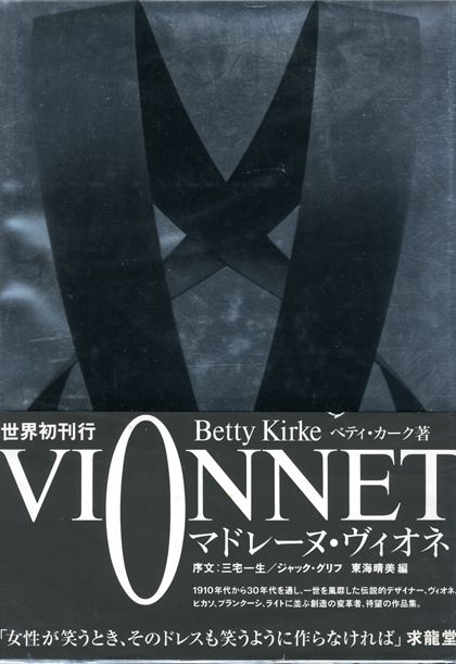 Vionnet by Betty Kirke