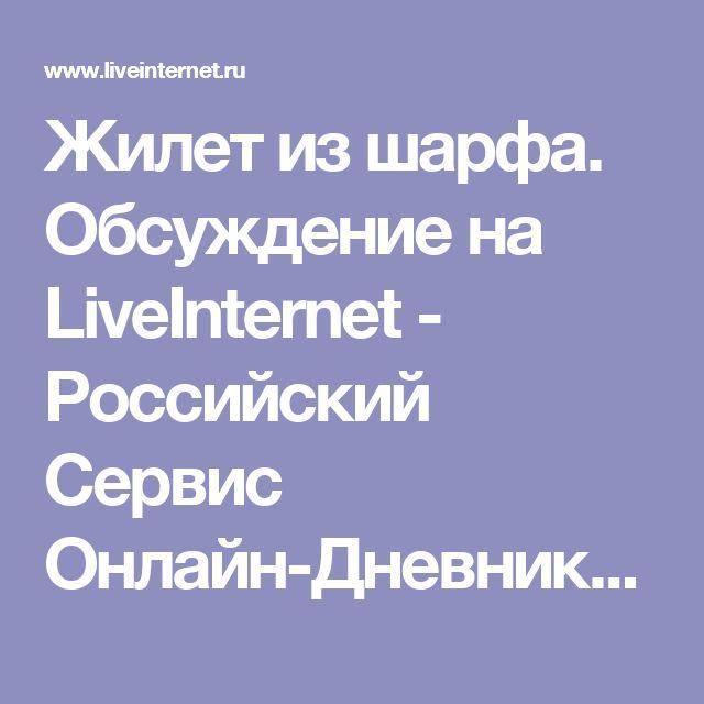 Жилет из шарфа. Обсуждение на LiveInternet - Российский Сервис Онлайн-Дневников