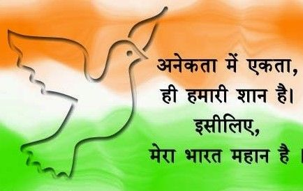 Independence Day Images, Freedom India,History