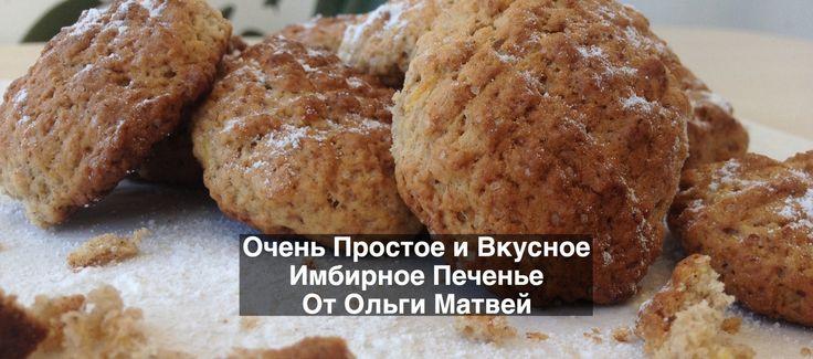 Рассыпчатое печенье на кефире рецепт с фото
