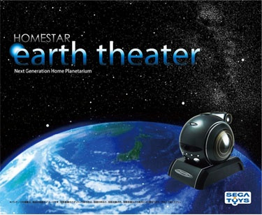 Segatoys Homestar Earth Theater - Drift off to sleep under the stars from the comfort of your bed