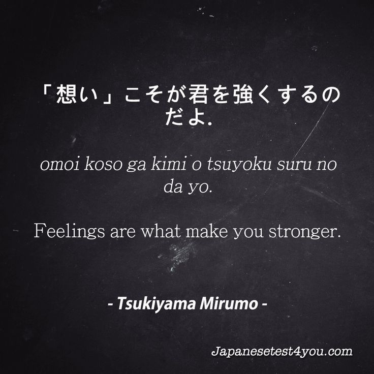 Anime Japan Quotes Top 25 Ideas About Japanese On