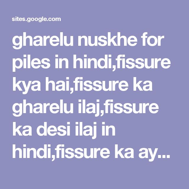 gharelu nuskhe for piles in hindi,fissure kya hai,fissure ka gharelu ilaj,fissure ka desi ilaj in hindi,fissure ka ayurvedic ilaj,fisher ka ilaj,fisar ka ilaj,disease piles in hindi,desi upchar for piles,desi ilaj of piles,desi dawa for piles,cure of piles in hindi,causes of piles in hindi,bwasir ka ilaj,bvasir,bhagandar ka gharelu upchar (Ayurveda Homeopathic Allopathic Home Remedies for Piles in HIndi)