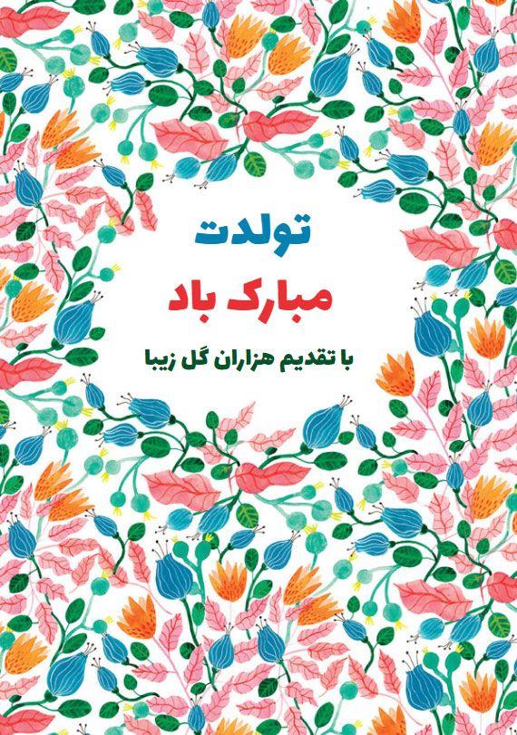کارت پستال تولدت مبارک باد با تقدیم هزاران گل زیبا تولدت مبارک بی کلام Iphone Wallpaper Mini Art Happy Birthday