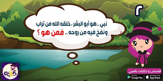 اسئلة واجوبة دينية سهلة للمسابقات سؤال وجواب للاطفال في رمضان بالعربي نتعلم Kids Planner Kids Islam