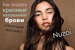 Как создать красивые натуральные брови с помощью макияжа
