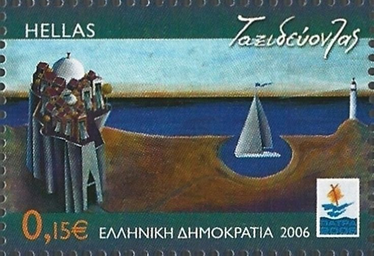 DIMITRIS MILIONIS STAMPS GREECE 2006 PATRAS EUROPEAN CAPITAL OF CULTURE  #Modernism