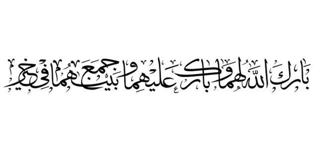 اللهم بارك لهما وبارك عليهما واجمع بينهما في خير موقع محتويات In 2021 Hand Tattoos For Girls Arabic Calligraphy Tattoo Sewing Clipart
