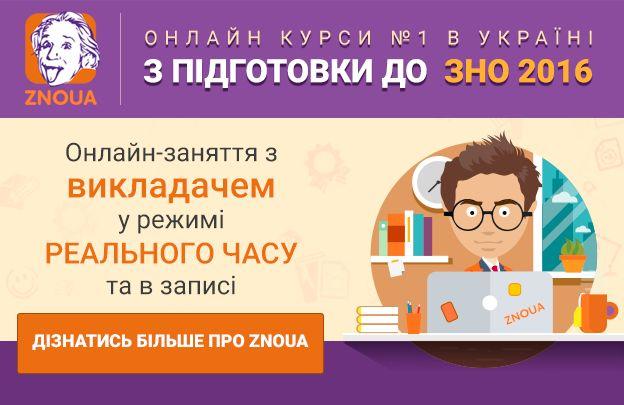 Список творів з української літератури, які потрібні на ЗНО-2017