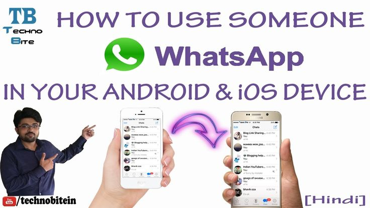 How to Use Someone WhatsApp in Your Android and iOS 2016 [Hindi] [No Root]