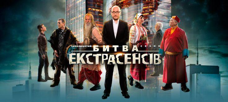 Битва экстрасенсов Украина СТБ 16 сезон 1 выпуск 02.10.16 смотреть онлайн
