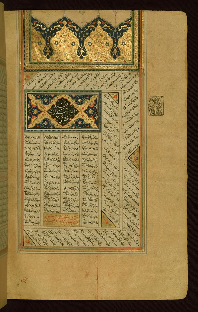 Illuminated Manuscript, Three collections of poetry, Incipit with illuminated headpiece and titlepiece, Walters Art Museum Ms. W.657, fol. 280b   Flickr - Photo Sharing!