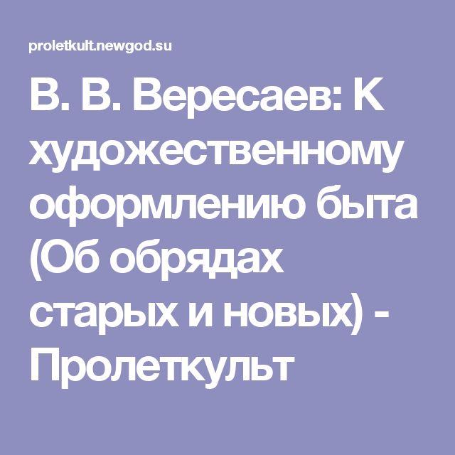 В. В. Вересаев: К художественному оформлению быта (Об обрядах старых и новых) - Пролеткульт