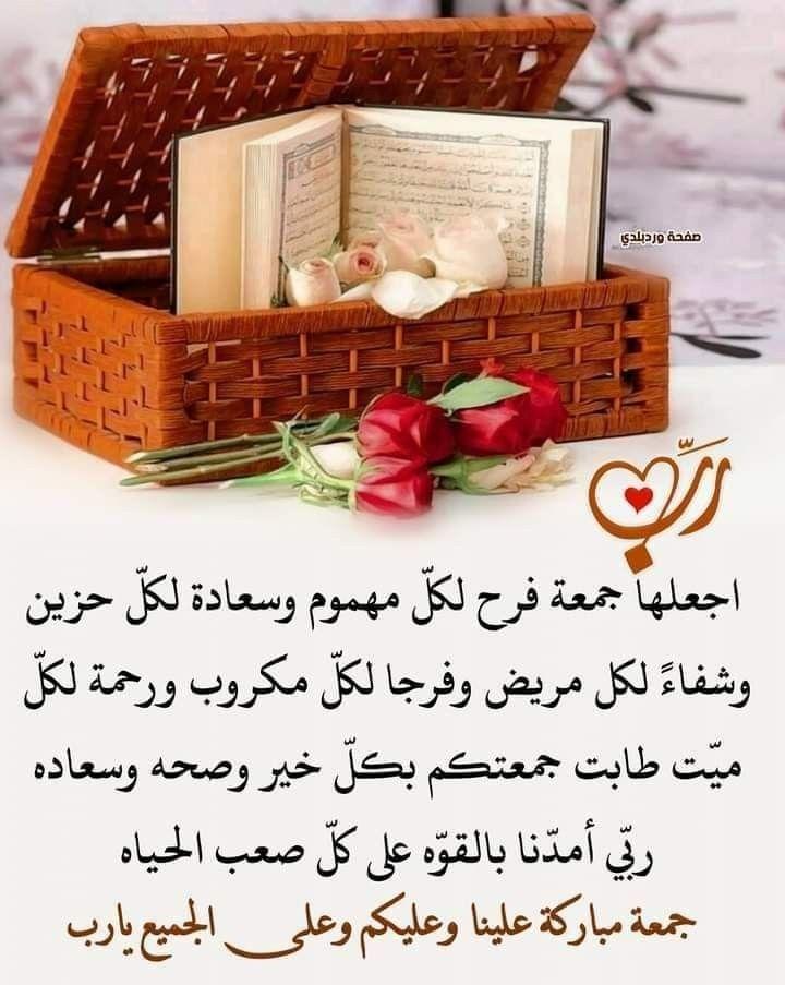 Pin By Khulood Om Hamoudy On جمعة مباركة Good Morning Quotes Picnic Basket Picnic