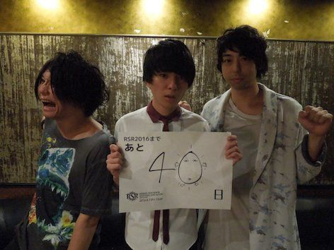 @rsrfes_official 【RISING SUN ROCK FESTIVAL 2016 in EZO まで、あと40日!】 by UNISON SQUARE GARDEN rsr.wess.co.jp/2016/artists/l… #RSR16