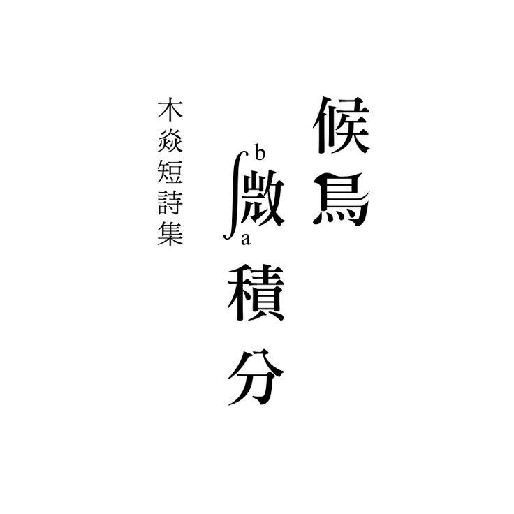 候鳥微積分 http://www.books.com.tw/products/0010578385