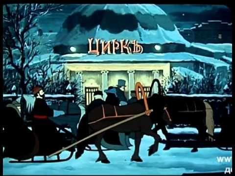 (52) Каштанка,Союзмультфильм в 1952, А. П. Чехова. - YouTube