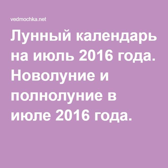 Лунный календарь на июль 2016 года. Новолуние и полнолуние в июле 2016 года.
