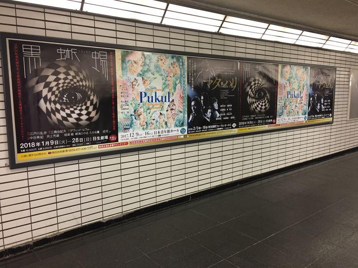 梅田芸術劇場 東京メトロ Uボード 20170925 #公演